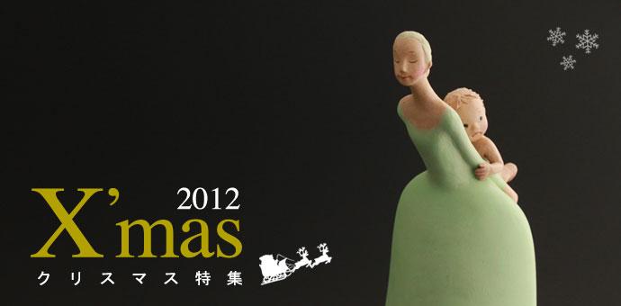 2012x'mas.jpg