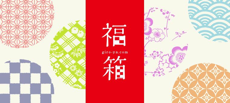 fukubako2.jpg