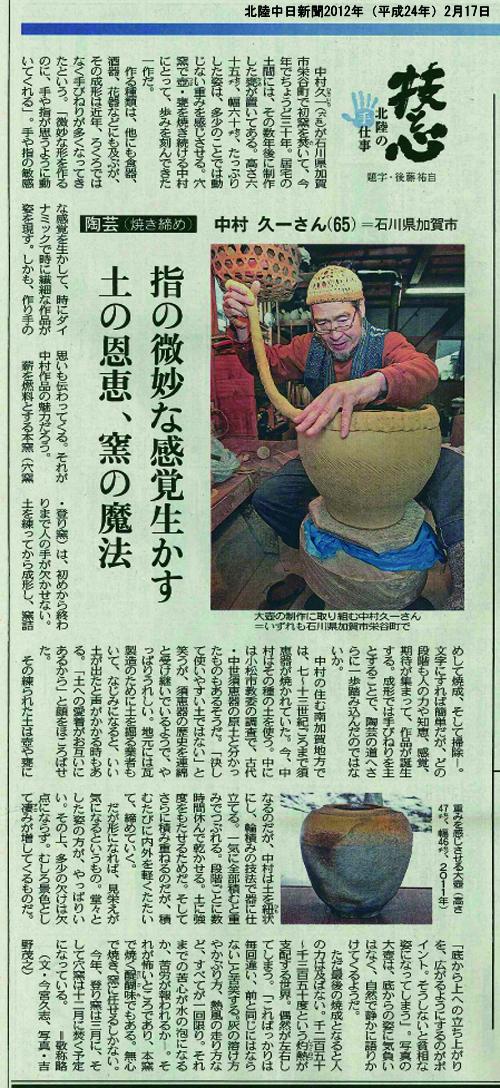 nakamura hisakazu20120217.jpg