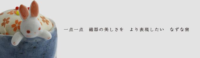 nazunakama2.jpg