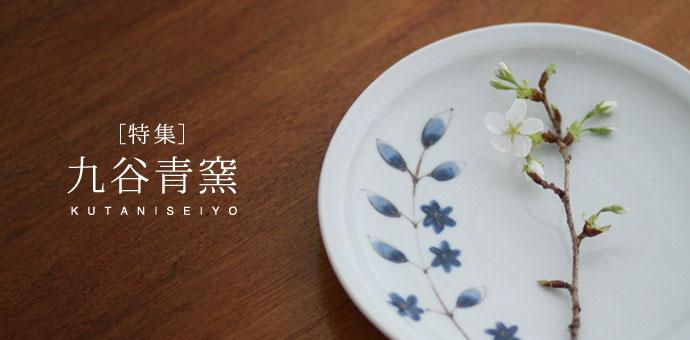 seiyo tokushu.jpg