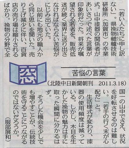 shinbun20120318.jpg