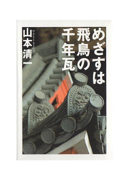 siono hon yamamoto.jpg