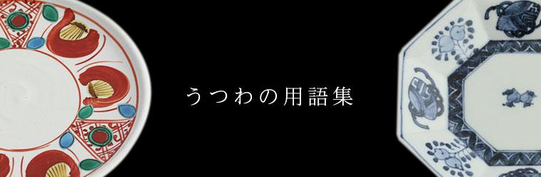 utuwanoyougoshu.jpg